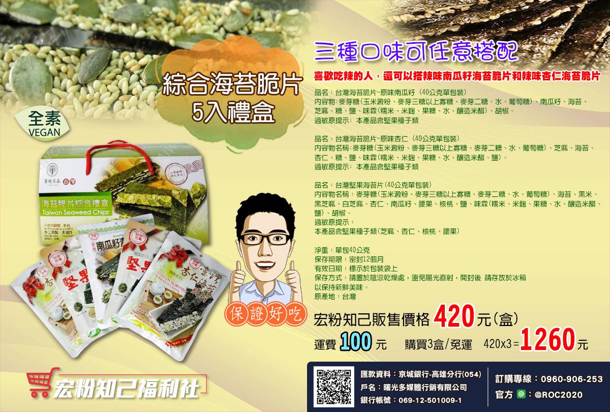綜合海苔脆片5入禮盒_宏粉