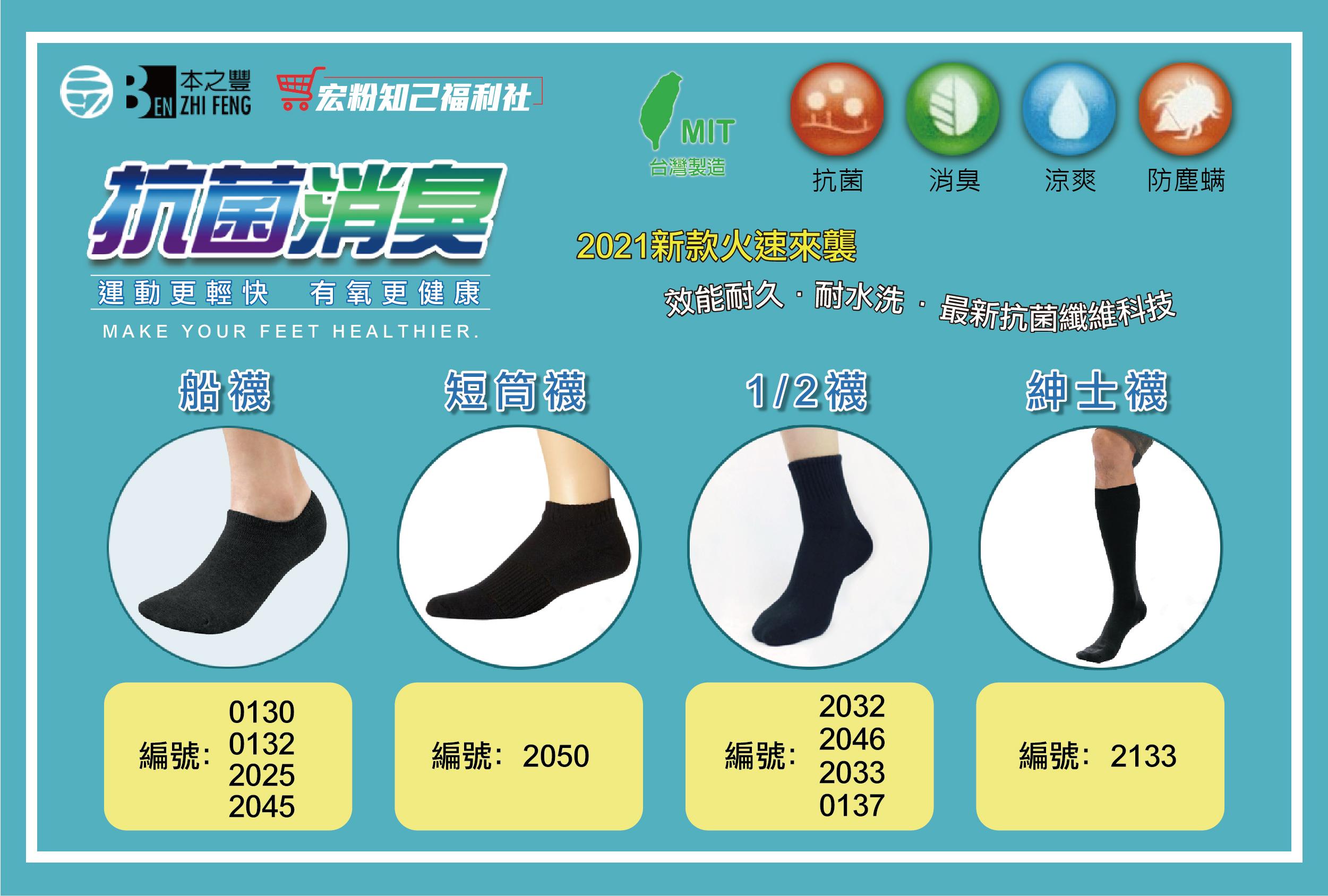 襪子分類圖