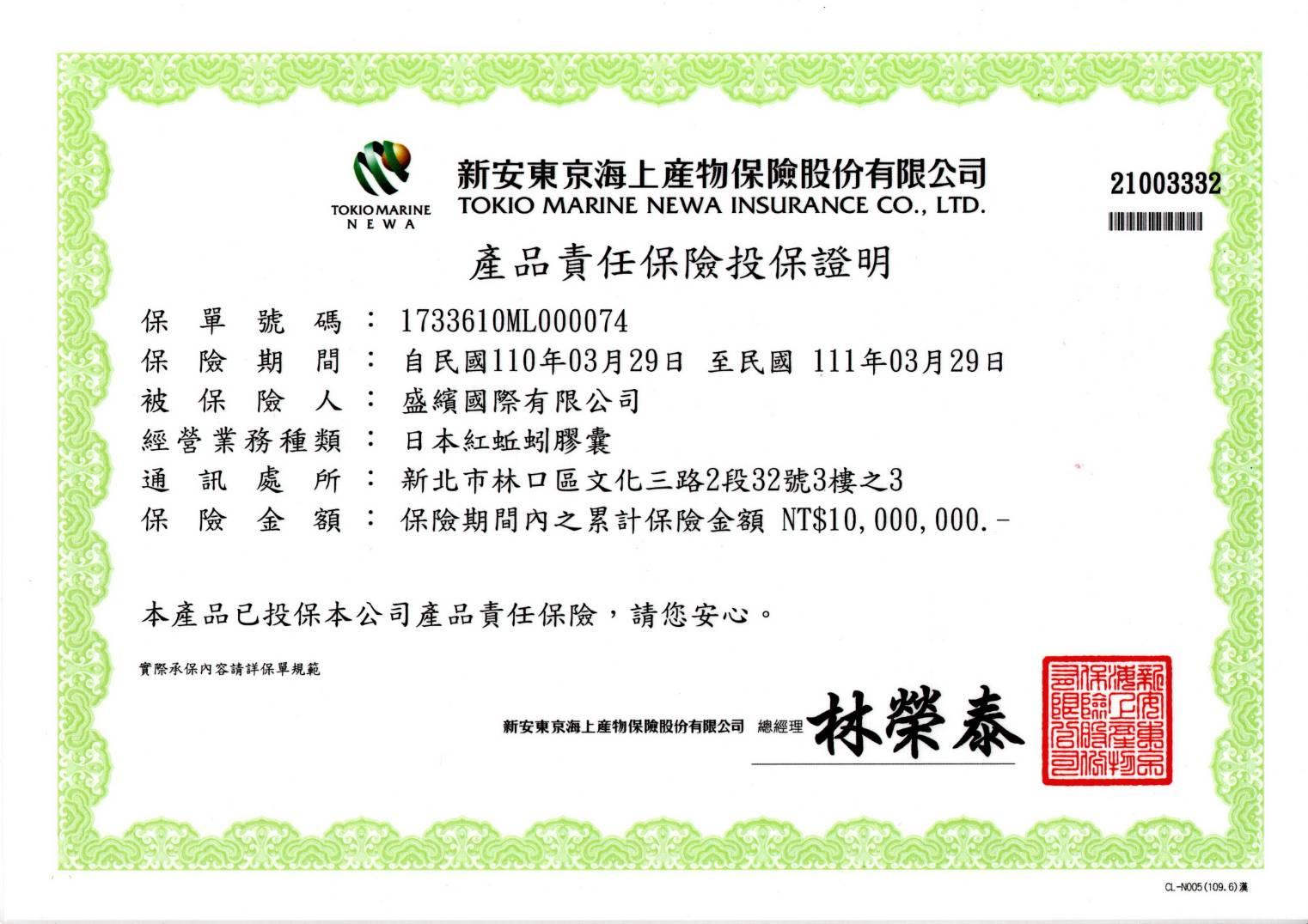 日本紅蚯蚓膠囊_產品責任保險